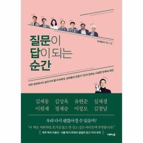질문이 답이 되는 순간  - 김제동과 전문가 7인이 전하는 다정한 안부와 제안