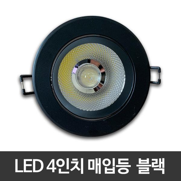 동성 LED 4인치 다운라이트 12W 블랙 COB타입 전구색 상품이미지