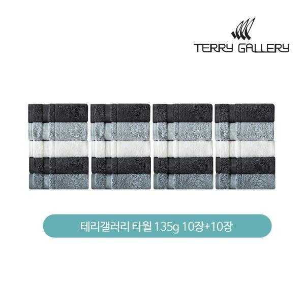 (장당 2 945원꼴/기획특가)송월 테리갤러리 타월 10장+10장세트 상품이미지