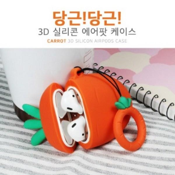 HH당근 3D 실리콘 에어팟케이스 상품이미지
