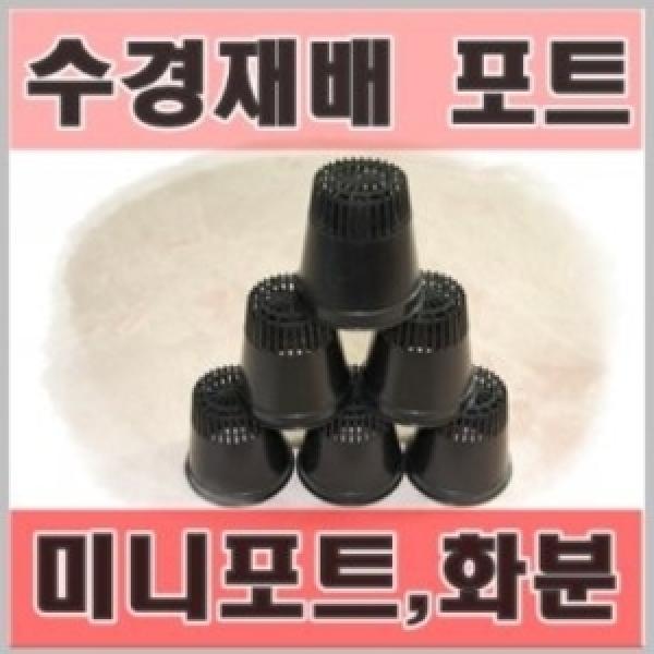 수경재배포트/포트/수경재배/망화분/재배포트 상품이미지