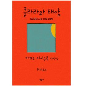 클라라와 태양 -가즈오 이시구로 장편소설