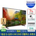 삼성 UHD TV 176cm KU70UA8070FXKR 스탠드