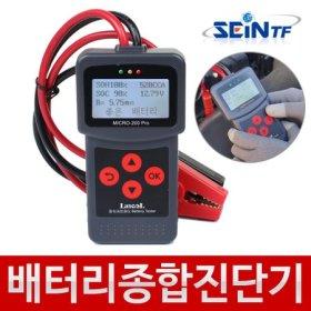 자동차 배터리 종합진단기 12-24V 테스터 충전 진단