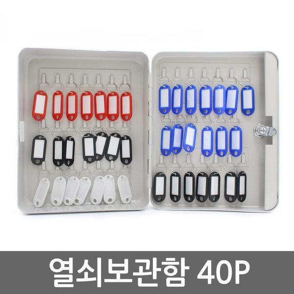 열쇠보관함 키박스 키보관함 열쇠걸이 열쇠걸이함 40P 상품이미지