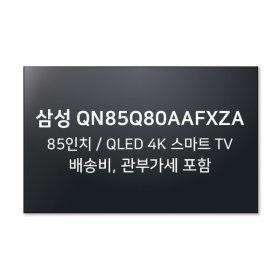 2021 신형 삼성 QN85Q80AAFXZA 85인치 QLED 4K TV