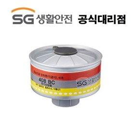 에스지생활안전 정화통 408 BC 유기산성용 GM 148S