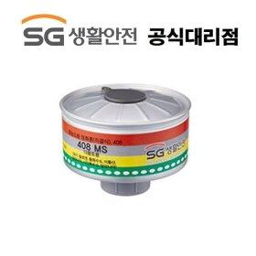 에스지생활안전 정화통 408 MS 다용도용 GM 148S