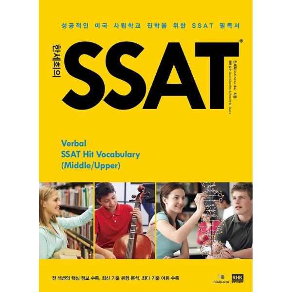 한세희의 SSAT 2020 - 성공적인 미국 사립학교 진학을 위한 SSAT 필독서 - 성공적인 미국 사립학교 진... 상품이미지