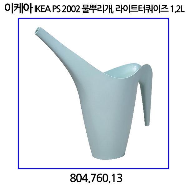 이케아 IKEA PS 2002 물뿌리개 라이트터쿼이즈 1.2L 상품이미지
