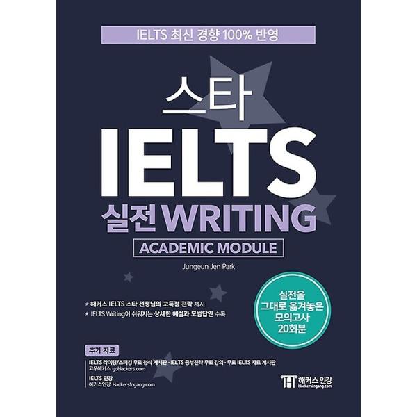 스타 IELTS 실전 Writing - Academic Module -  IELTS 최신 경향 100% 반영  실전을 그대로 옮겨놓은 ... 상품이미지