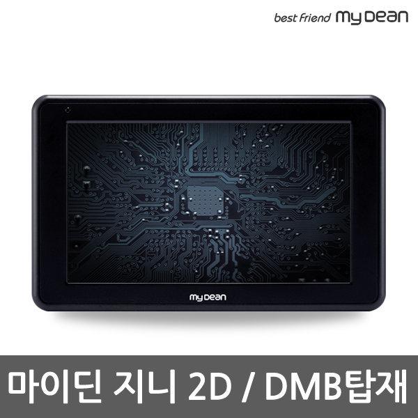 마이딘 RX700 16GB 네비게이션 지니 2D맵 DMB탑재 상품이미지