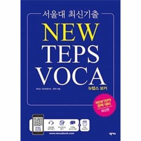 서울대 최신 기출 뉴텝스보카(NEW TEPS VOCA) 상품이미지