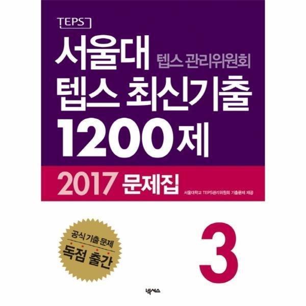 서울대 텝스관리위원회 텝스 최신 기출 1200제문제집(3)2017(CD1포함) 상품이미지