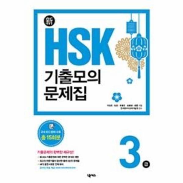 신HSK 기출모의문제집3급(모의고사15회분수록) 상품이미지