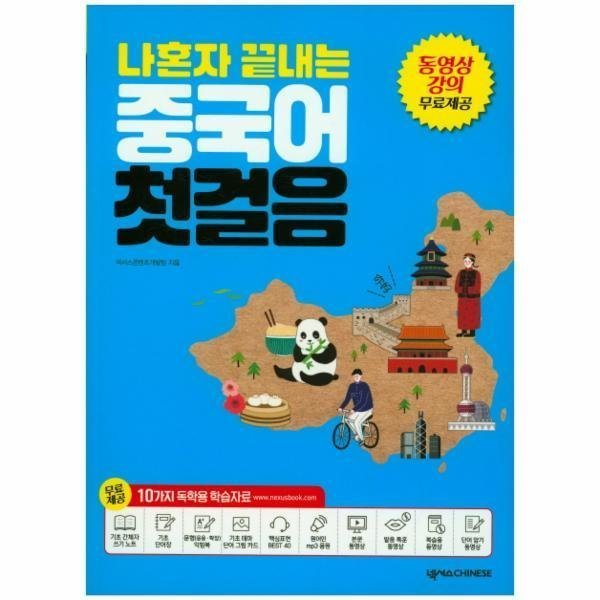 나혼자끝내는독학중국어첫걸음(CD1포함) 상품이미지