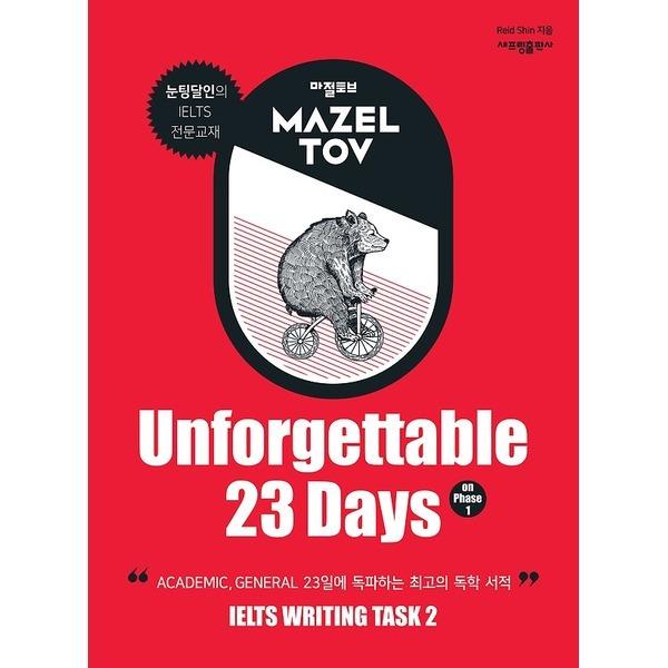 마젤토브 MAZELTOV Unforgettable 23 Days on Phase 1 - IELTS Writing Task 2 상품이미지