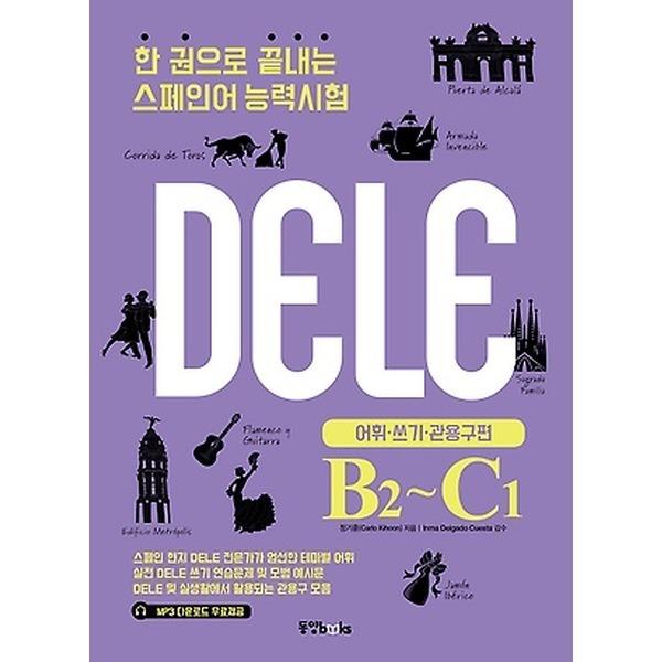 DELE B2~C1 - 어휘 쓰기 관용구 편 - 한 권으로 끝내는 스페인어 능력시험 - 한 권으로 끝내는 스페인... 상품이미지