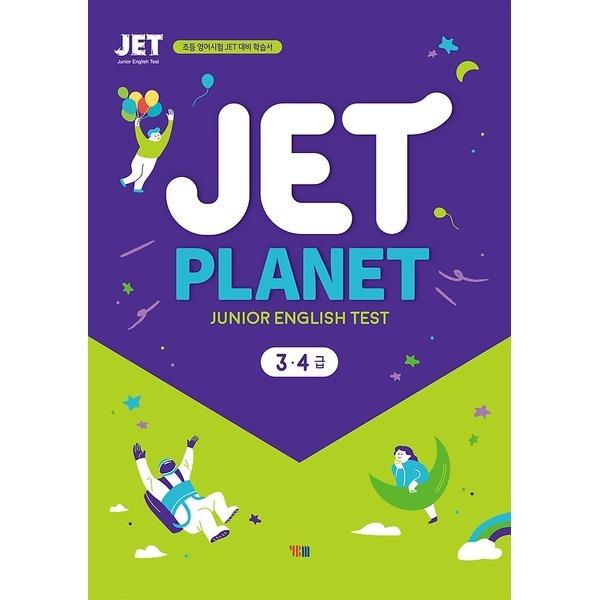 JET Planet 3 4급 - Junior English Test 상품이미지