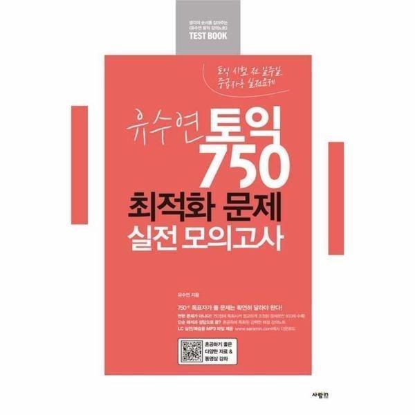 유수연 토익 750 최적화 문제 실전 모의고사 상품이미지