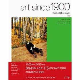1900년이후의 미술사(ART SINCE1900)3판