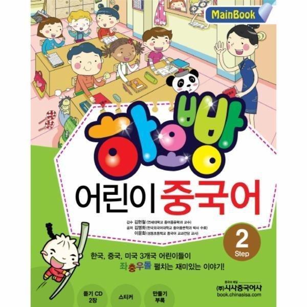 하오빵어린이중국어(2)MAIN BOOK(CD2포함) 상품이미지