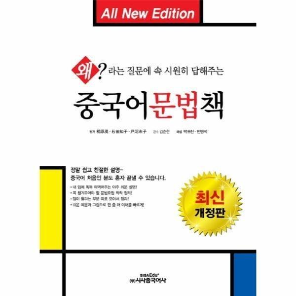 중국어 문법책(왜 라는 질문에 속시원히 답해 주는) 상품이미지
