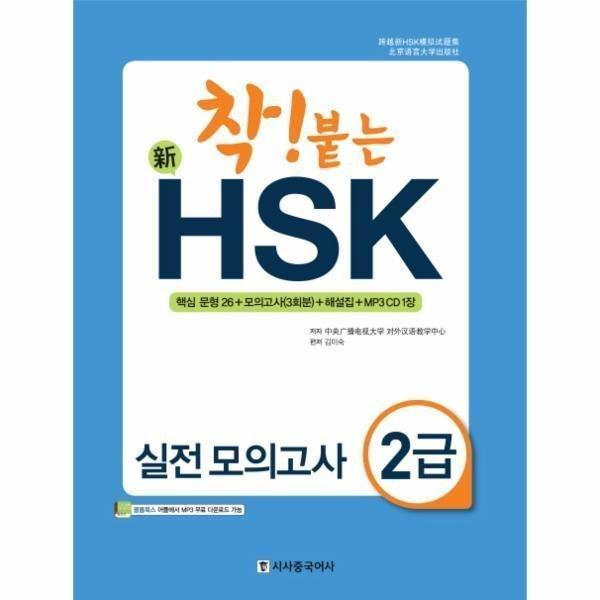 신HSK 실전 모의고사 2급(착 붙는)CD1포함 상품이미지