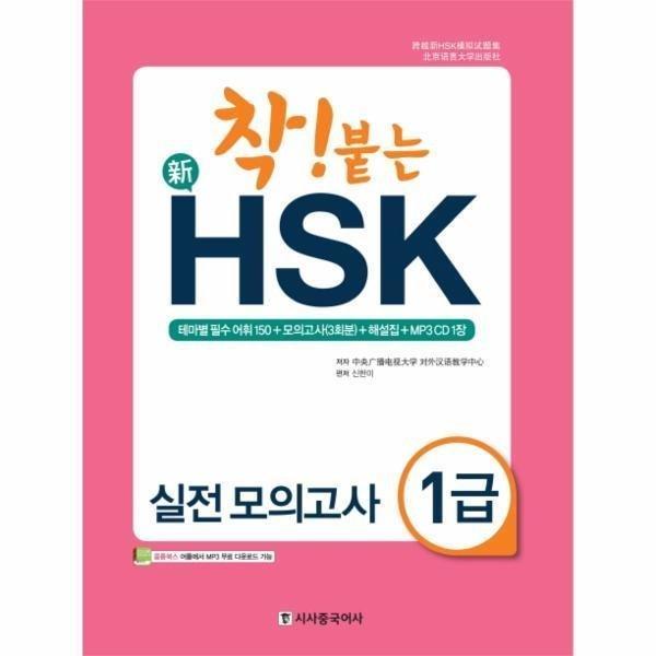 신HSK 실전 모의고사 1급(착 붙는)CD1포함 상품이미지
