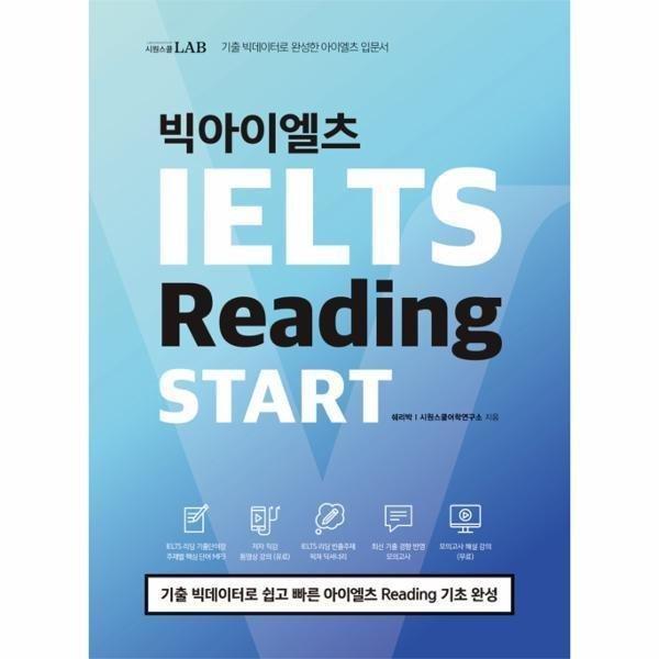 빅아이엘츠(IELTS) READING START 상품이미지