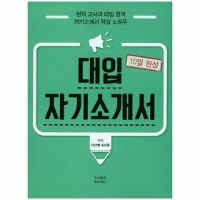 대입 자기소개서(10일 완성)