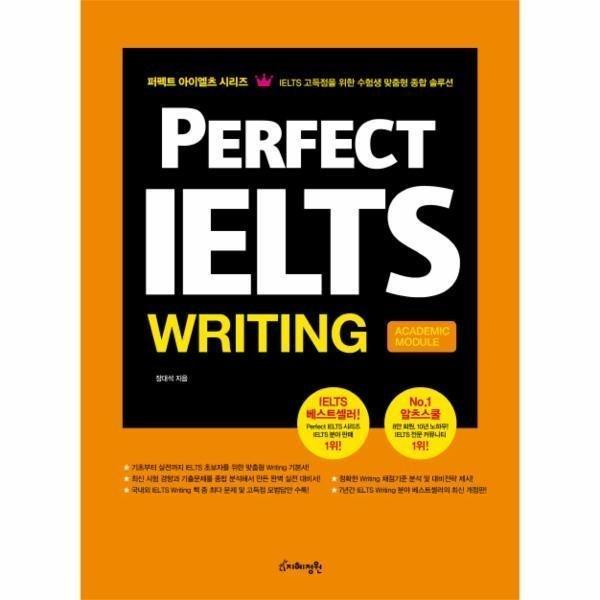 PERFECT IELTS WRITING(ACADEMIC MODULE) 상품이미지