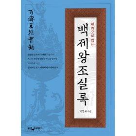 백제왕조실록(한권으로읽는)개정판