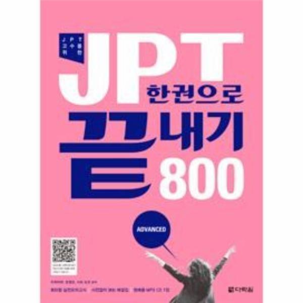 JPT 한권으로 끝내기 800 (CD1 포함) 상품이미지