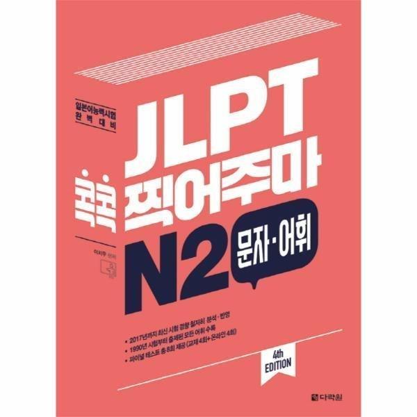 JLPT 콕콕 찍어 주마 (N2) 문자어휘(일본어능력시험)4TH EDITION 상품이미지
