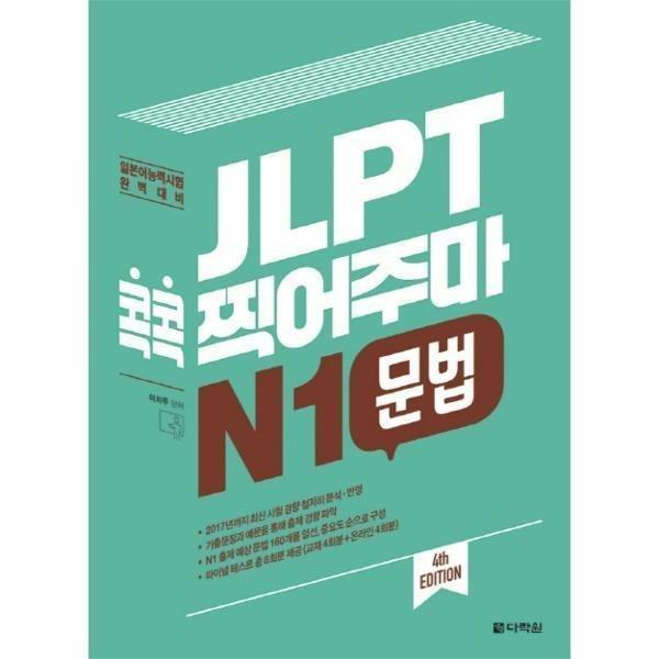 JLPT 콕콕찍어주마(N1)문법(4TH EDITION) 상품이미지