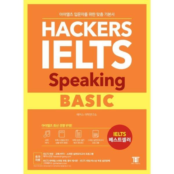 해커스IELTS SPEAKING BASIC 상품이미지