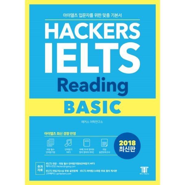 해커스IELTS READING BASIC 상품이미지
