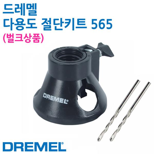 벌크)드레멜 565 다용도 커팅 키트 석고 목재 마무리 상품이미지