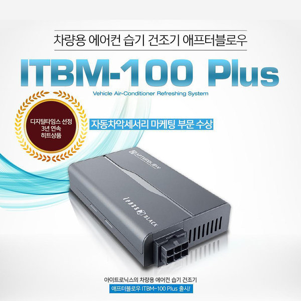 아이트로닉스 애프터블로우 ITBM-100 Plus 105A 상품이미지