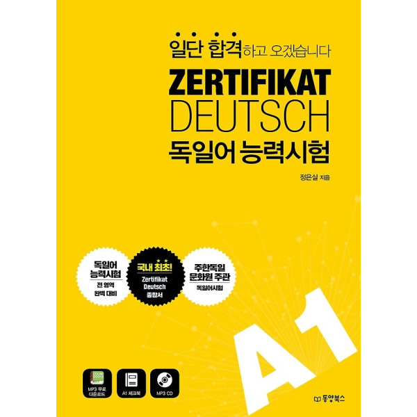 일단 합격하고 오겠습니다 ZERTIFIKAT DEUTSCH 독일어능력시험 A1 - 시원스쿨 독일어 강의교재 - 시원... 상품이미지