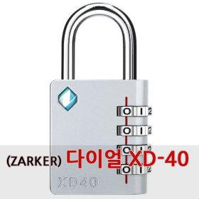 (고급) XD40 /다이얼형 번호열쇠 번호자물쇠 자물쇠