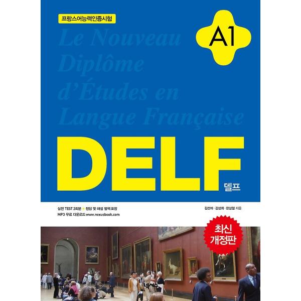 NEXUS DELF 델프 A1 - 프랑스어능력인증시험 상품이미지