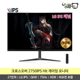 2750IPS QHD 75 평면 Hit IPS패널 모니터 무결점 K