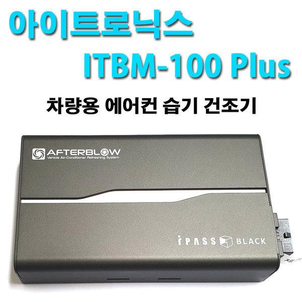 아이트로닉스 애프터블로우 ITBM-100 Plus 201 상품이미지