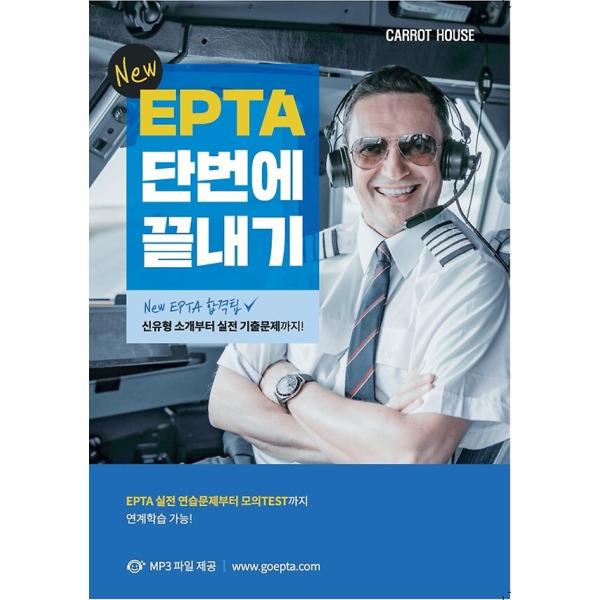 NEW EPTA 단번에 끝내기 상품이미지