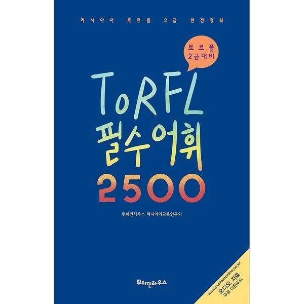 러시아어 TORFL 필수 어휘 2500 - 토르플 2급 대비 상품이미지