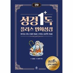 성경1독 플러스 만화성경(구약)