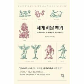 세계괴물백과(신화와 전설속 110가지 괴물 이야기)
