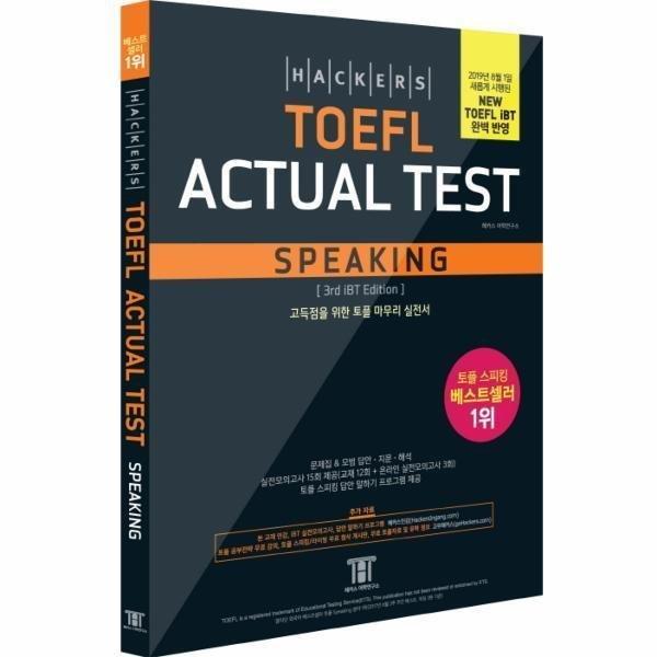 해커스 토플 액츄얼 테스트 스피킹(3ND IBT EDITION) 상품이미지
